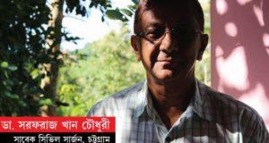 dr-Sarfaraj-Khan-chowdhury-ex-civil-surgeon-chittagong