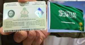 saudi-Ikama
