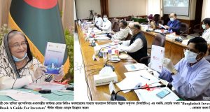 06-08-20-PM_Meeting of the Governing Board of the BIDA-14