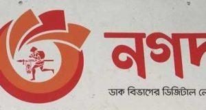 NAGAD logo 2